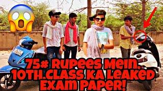 🔥 75#🔥 Rupees Mein 10th Class ka leaked Exam Paper_funny video// The Deepak Dahiya