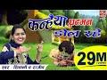 New Krishna Bhajan 2018 !! कन्हैया घुटमन डोल रहे !! Shivani & Rajiv !! Best Krishn Bhajan