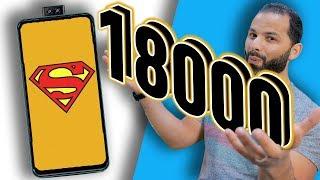 هاتف فئة متوسطة بدون نوتش مع أكبر بطارية في العالم !