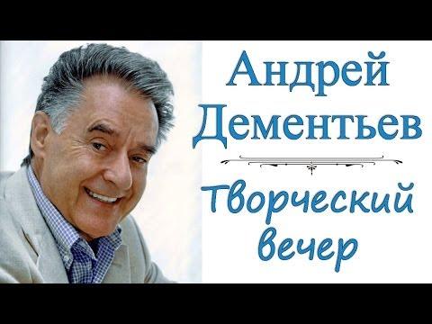 Юбилейный концерт андрея дементьева 9 декабря 2013 года в гкд