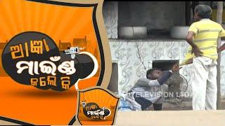 Aagyan Mind Kale Ki Ep 79 31 Jul 2018   Funny Odia Prank Show