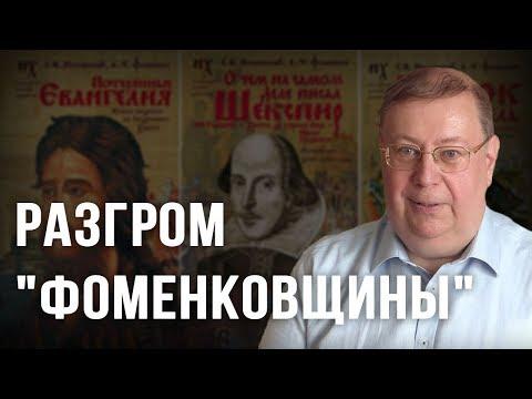 Разгром фоменковщины. Александр Пыжиков