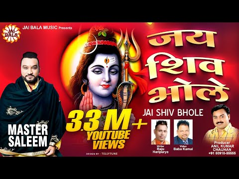 Jai Shiv Bhole {top Shiv Bhjan In 2013 By Master Saleem} video