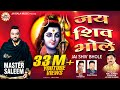 Download Jai Shiv Bhole {Top Shiv Bhjan In 2013 By Master Saleem} MP3 song and Music Video
