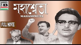 Mahashweta | মহাশ্বেতা | Bengali Full Movie | Soumitra Chatterjee | Anjana Bhowmik | Jahar Roy