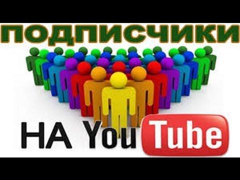 Как увеличить количество подписчиков на канале YouTube