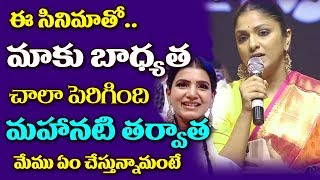 Swapna Dutt Speech At Mahanati Success Meet | Mahanati Movie | Savitri | Top Telugu Media