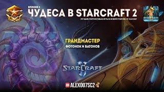Чудеса в StarCraft II Ep.2 - Грандмастер фотонок и батонов - Лучшие игры с Alex007