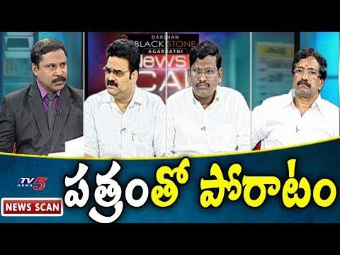 సంక్షేమ పథకాలు మళ్లీ టీడీపీని గద్దెనెక్కిస్తాయా? | News Scan With Vijay | 26th December 2018