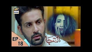 Iltija Episode 18 - 5th August 2017 - ARY Digital Drama