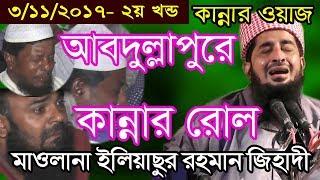 Part 2 - ৩/১১/২০১৭ - আবদুল্লাহপুর, কেরানীগঞ্জ -  Maulana Eliyasur Rahman Jihadi