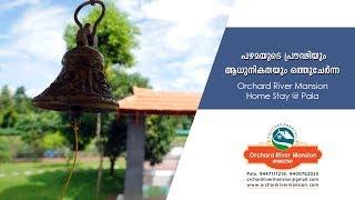 ഓർച്ചാർഡ് റിവർ മാൻഷനിലെ പറഞ്ഞു തീരാത്ത വിശേഷങ്ങൾ..|| Orchard River Mansion Home Stay,Pala
