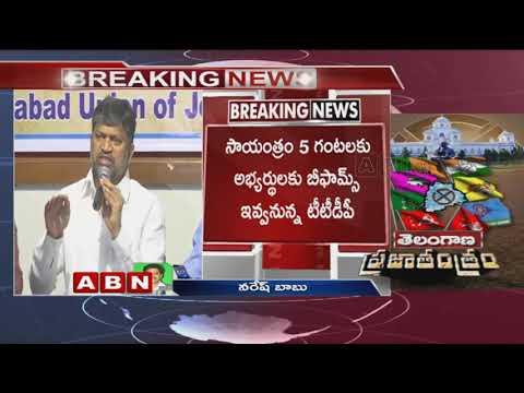 TTDP to give B-forms to MLA Candidates Today | ABN Telugu