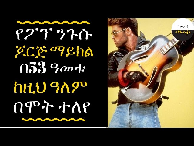 ETHIOPIA -George Michael Pop superstar dies at 53