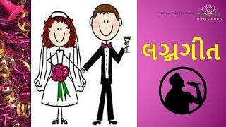 લગ્ન ગીત | open Mic | By students | Booksbuddy open Mic | open mic for kids | Lagna geet 2018