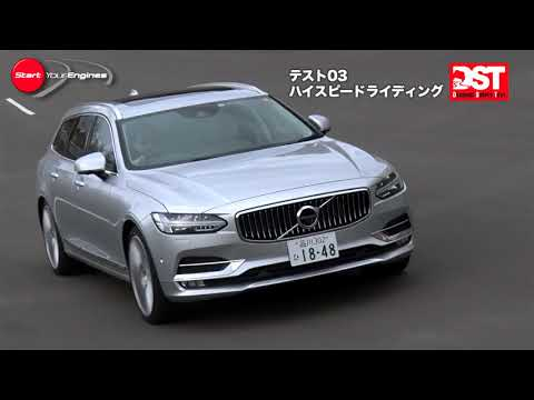 【DST♯111-03/04】Mercedes-Benz E220d STATIONWAGON VS VOLVO V90 T6 AWD INSCRIPTION