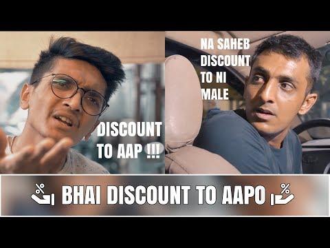 BHAI... DISCOUNT TO AAP - PART 2 (HALF) DUDE SERIOUSLY   GUJARATI thumbnail