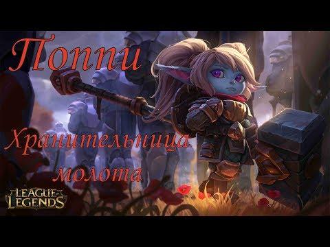 #Поппи #Poppy Хранительница молота League of Legends