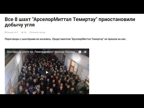 В Казахстане бастуют шахтеры