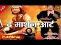 Nepali Movie The Marshal Art Part 1 | AB Pictures Farm | B.G Dali