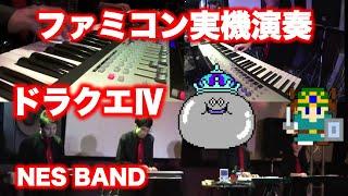 ドラクエ4 Dragon Quest 4 Medley / NES BAND 14th Live