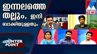 Amid the stirs, are self-financing college fees issues getting marginalized ?| Manorama News