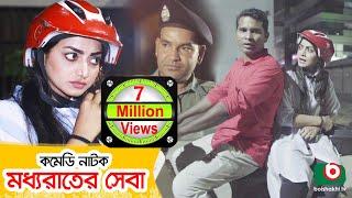 ঈদ কমেডি নাটক - মধ্যরাতের সেবা | Moddhorater Seba | Rashed Shemanto, Orsha | Eid Comedy Natok 2019