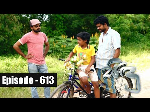 Sidu | Episode 613 12th December 2018
