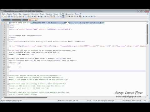 Курс HTML - Урок №29. Комментарии.