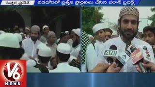 Cricketers Irfan Pathan & Yusuf Pathan celebrates Eid at Vadodara | V6 News