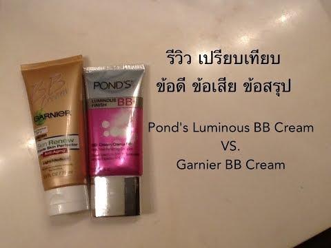 รีวิวเปรียบเทียบ Pond's BB Cream กับ Garnier BB Cream