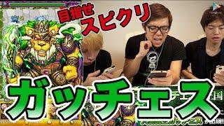 【モンスト】ガッチェススピードクリアを目指す!【ヒカキンゲームズ with Google Play】