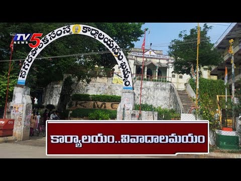 కార్యాలయం..వివాదాలమయం! | Khammam Collectorate Office Issue | Political Junction | TV5 News