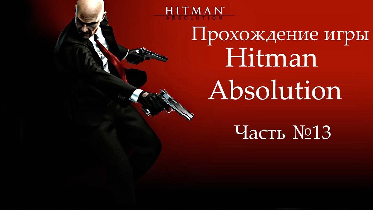 Прохождение hitman absolution 9 фотография