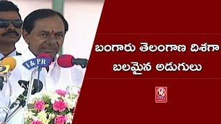 CM KCR Speech At Telangana Formation Day Celebrations   Parade Grounds   V6 News