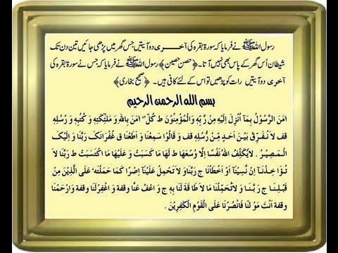 Quran With Urdu Translation Surah Baqarah Part 20 20 Last Two Ayats video