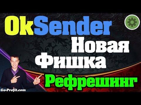 ✅OkSender - Рассылка В Одноклассниках. Новая фишка - Рефрешинг