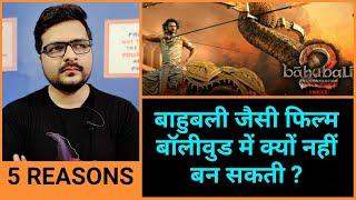Why Bollywood Can't Make Baahubali : 5 Reasons