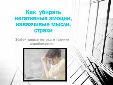 Как убрать негативные эмоции, навязчивые мысли, страхи