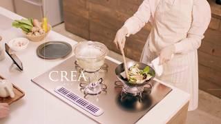 ビルトインコンロ「CREA(クレア)」機能紹介