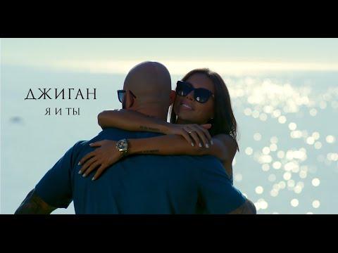 Джиган - Я и ты (Премьера клипа)