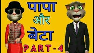 बाप बेटा जोक्स // father son funny jokes in Hindi//part 4//new video //baap beta jokes