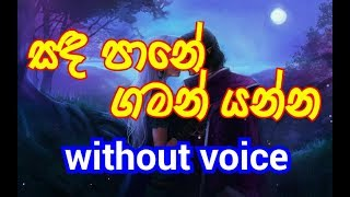 Sandapane Gaman Yanna Karaoke (without voice) සඳ පානේ ගමන් යන්න