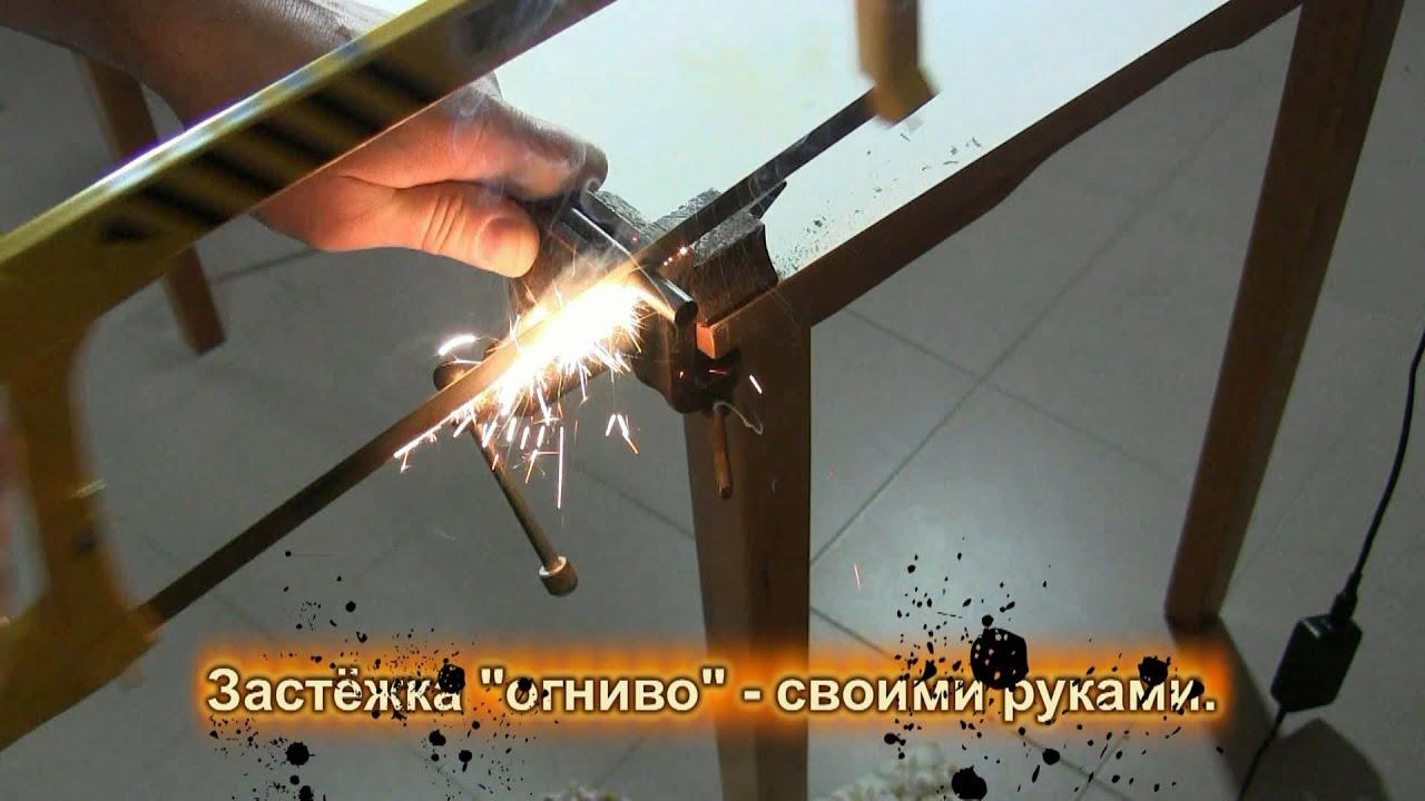 Как сделать огниво