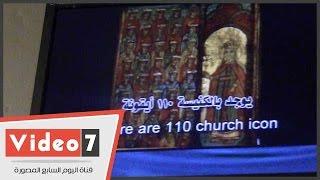 بالفيديو.. 110 أيقونة من القرن الثامن عشر بالكنيسة المعلقة
