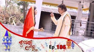 Kunwari Bohu | Full Ep 186 | 15th May 2019 | Odia Serial – TarangTV
