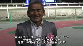20200728ブリーダーズゴールドジュニアカップ 角川秀樹調教師1,400勝