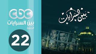 مسلسل بين السرايات | الحلقة الثانية والعشرون