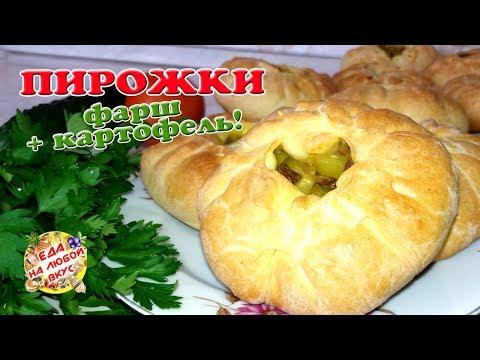 Пирог с мясом с картошкой на кефире рецепт