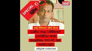 Neth Fm Balumgala | 2020-12-24